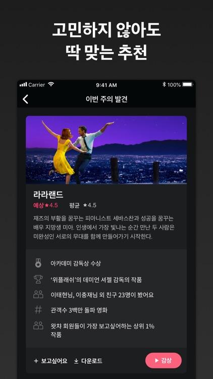 왓챠 - WATCHA screenshot-4