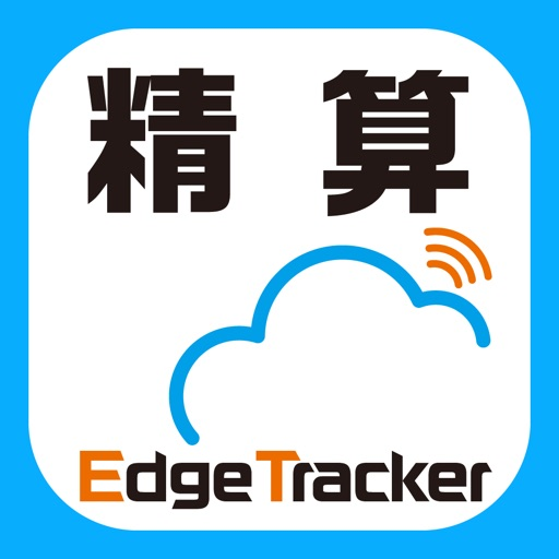 Edge Tracker 経費精算