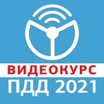 Рули онлайн. ПДД 2021 (12+) на пк