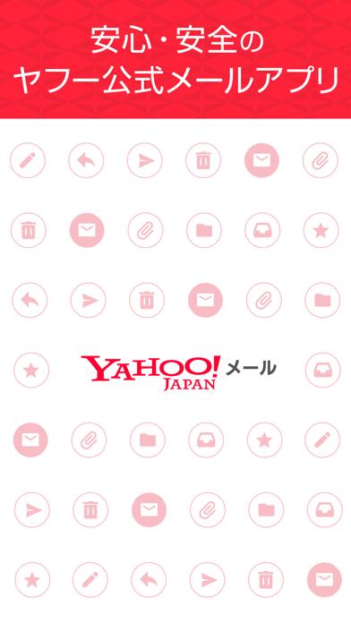 Yahoo!メール ScreenShot5