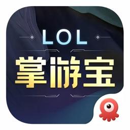 掌游宝 for LOL 英雄联盟