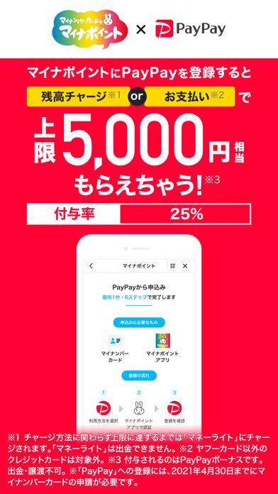 PayPay-ペイペイ(電子マネーでスマートにお支払い)のおすすめ画像7