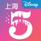 App Icon for 上海迪士尼度假区 App in United Arab Emirates IOS App Store