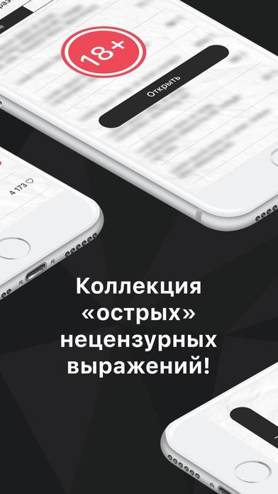 Черная риторика Screenshots