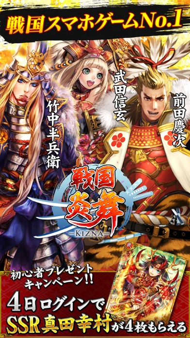 戦国炎舞 -KIZNA- 【人気の本格戦国RPG】 ScreenShot1