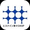 POLA エステイン美々SHOP 公式アプリ