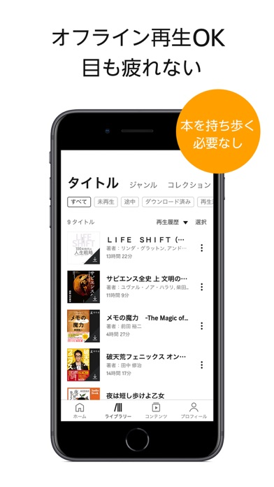 Amazonオーディオブック - オーディブル ScreenShot2