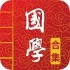 国学诗词合集+汉语字典专业版