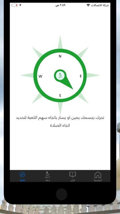 القران الكريم | بدون انترنت screenshot-6