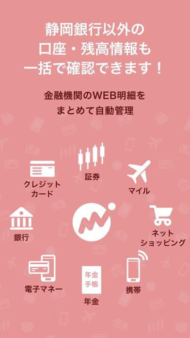 マネーフォワード for 静岡銀行スクリーンショット4
