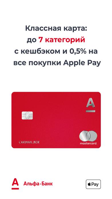 Alfa-Mobile UkraineСкриншоты 1