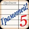 Грамотей! Тест Русского Языка - iPhoneアプリ