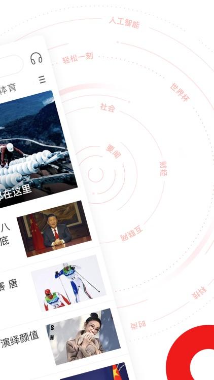 NetEase News Pro screenshot-0