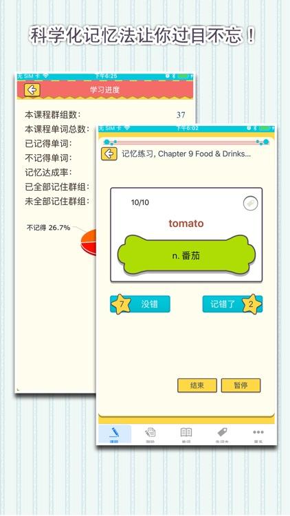 初中小学生必背单词1200 screenshot-3