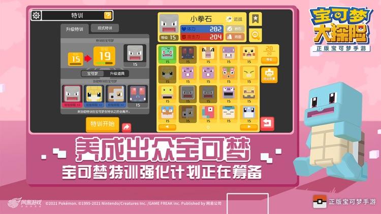 宝可梦大探险-吴磊代言 screenshot-5