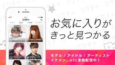 ミクチャ - ライブ配信&動画アプリ ScreenShot3