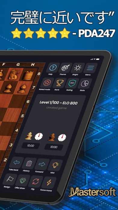 チェスーコーチ付き。 学び、遊ぶ。 ScreenShot4