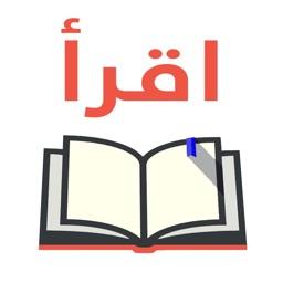 اقرأ - أكبر مكتبة إلكترونية