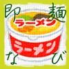 即麺なびアイコン
