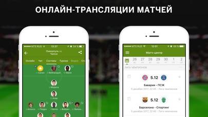 Футбол Украины - новости Скриншоты4