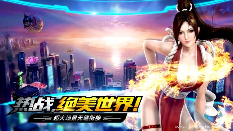拳皇世界-大型3D动作MMORPG screenshot-4
