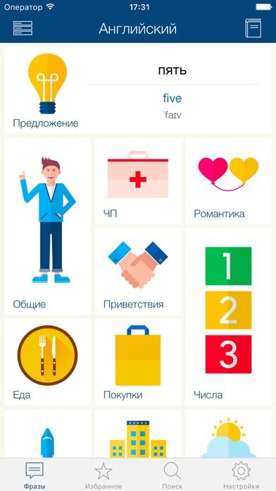 Разговорник - Изучать языки Скриншоты4