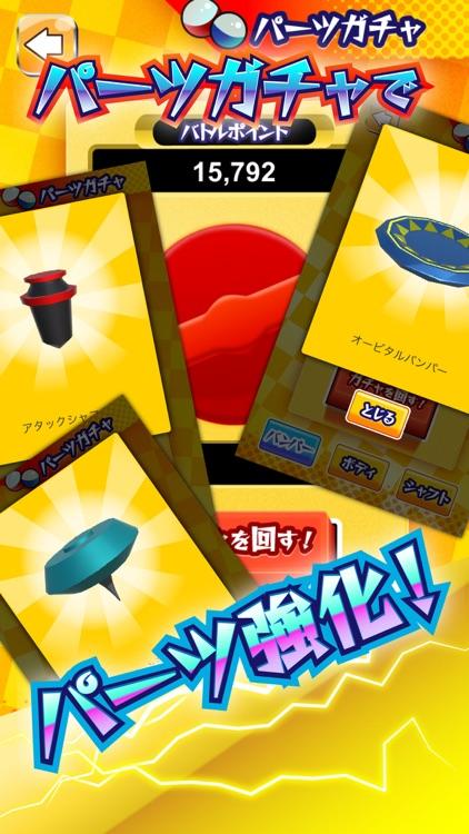 激闘!ベーゴマスタジアム 面白い暇つぶし対戦ゲーム screenshot-3