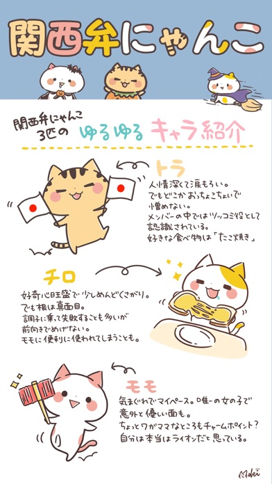 にゃんこガチャガチャ「きゃらきゃらマキアート」の猫集めゲーム紹介画像6