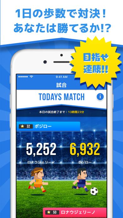 目指せ!さんぽジスタ - サッカーで楽しく歩数管理のおすすめ画像3