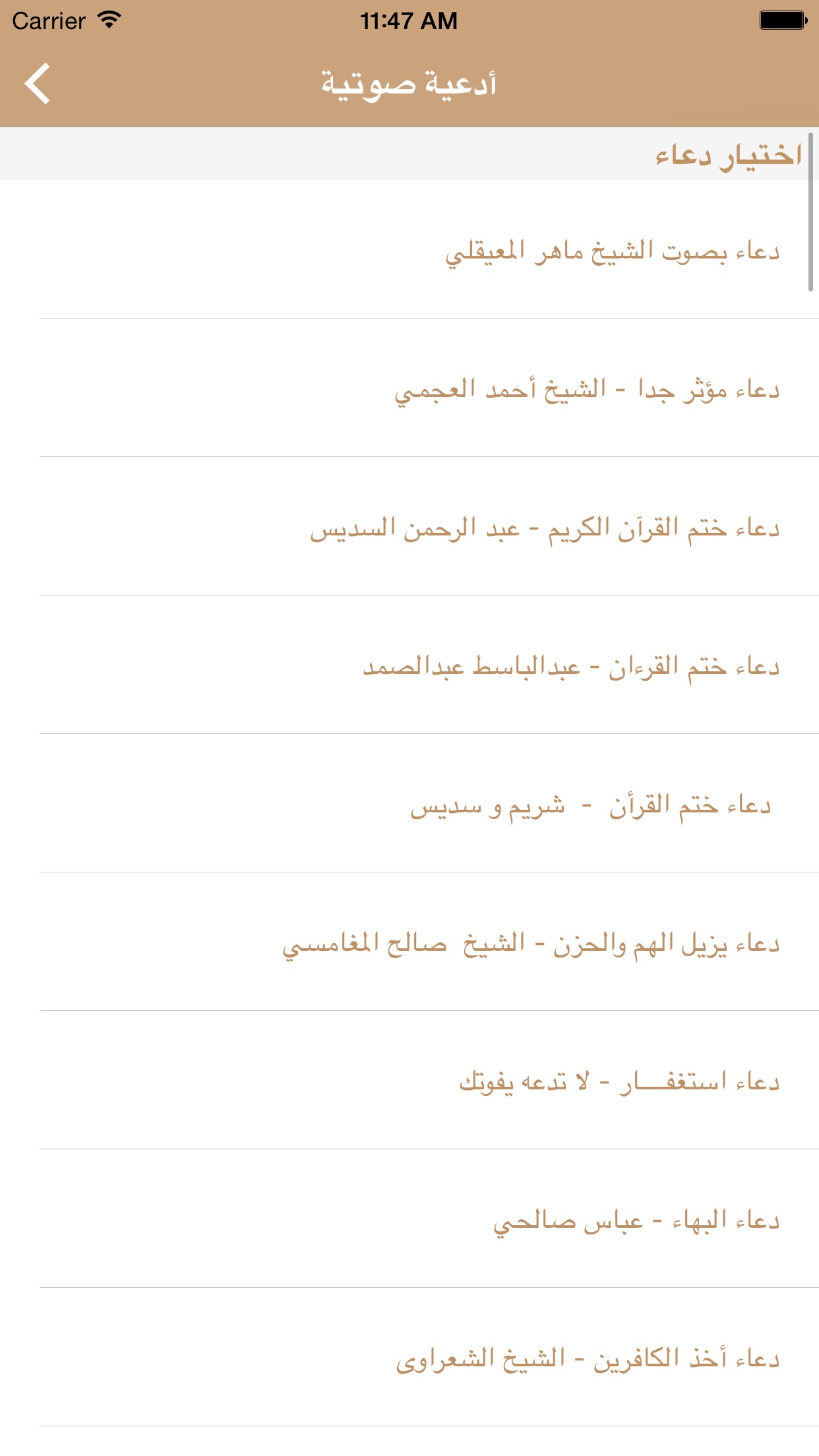 ادعية صوتية : دعاء لكل الحاجات Screenshot