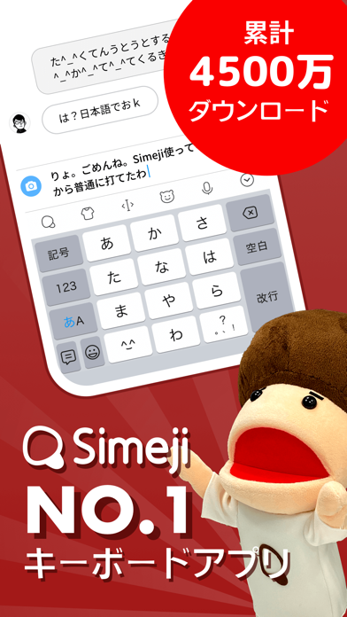 Simeji - 日本語文字入力 きせかえキーボード ScreenShot0