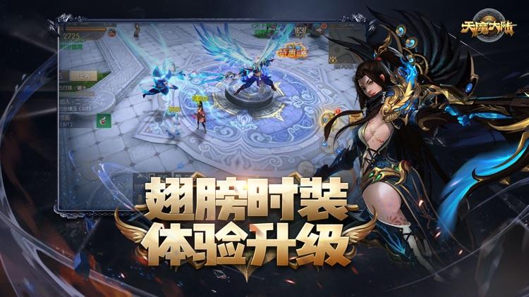 天魔大陆-次世代魔幻动作手游 screenshot-3