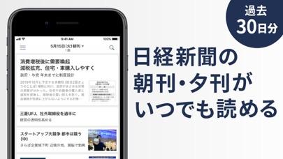 日本経済新聞 電子版スクリーンショット2