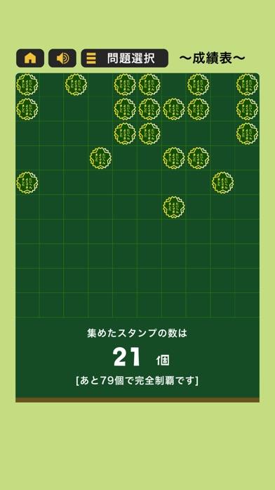 すっきり!漢字読み~10番勝負のおすすめ画像5
