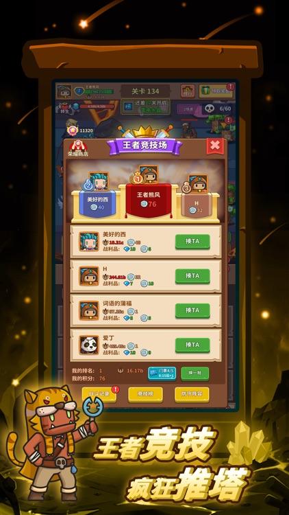 王者守卫-超强英雄挂机塔防 screenshot-3