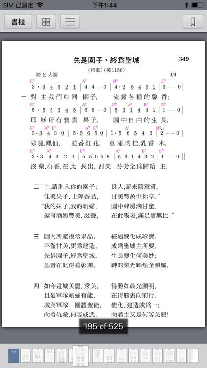 《聖經詩歌》數位呈現版 screenshot-5