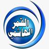Al Qamar Al Hashimy TV