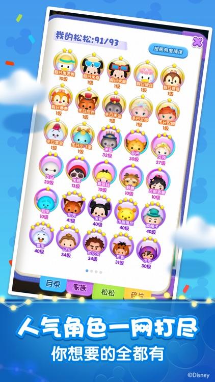 松松总动员 screenshot-3