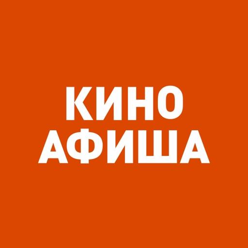 КИНОАФИША - фильмы, кинотеатры