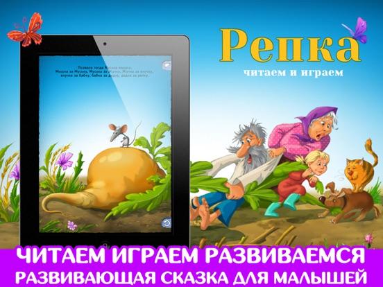 Репка. Сказка, игра, обучение. на iPad