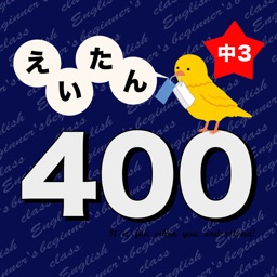 英語勉強 - 中3で覚える英単語400