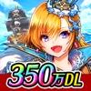 戦の海賊ー海賊戦略シミュレーションゲーム iPhone / iPad