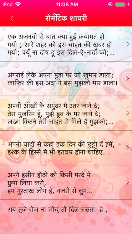 50,000+ Shayari Neighbourly screenshot-3