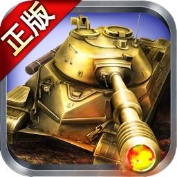 钢铁巨炮:坦克战争军事前线