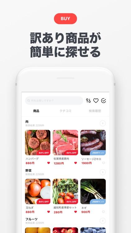 レット-食品ロス/在庫ロスを減らすフリマアプリ screenshot-4