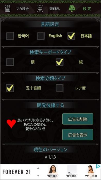 MHWマカ錬金ツールのスクリーンショット9
