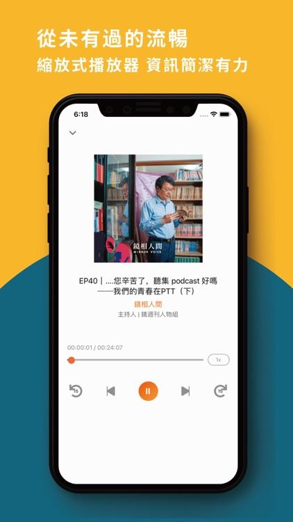 鏡好聽-暢聽中文有聲書和Podcast,用聲音閱讀 screenshot-5