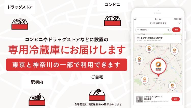 クックパッドマート - 生鮮食品ネットスーパー