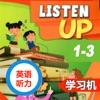 英语听力 Listen Up 1到3级别 - iPadアプリ