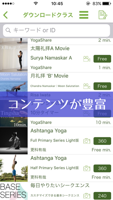 YogaShare|ヨガシェアのおすすめ画像4